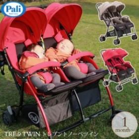 Pali(パーリ) TRE.9 TWIN(トレプントノーべツイン) ベビーカー 双子 ツインズ 双子用 ベビー 【送料無料】