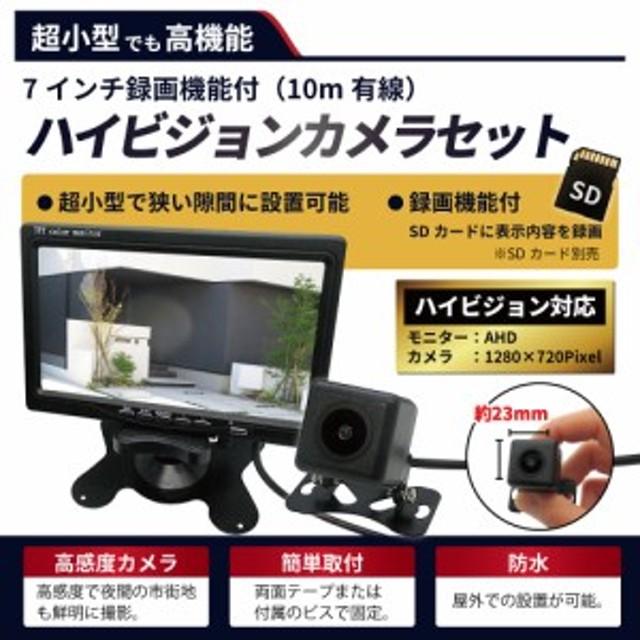 新品☆ハイビジョン防水小型カメラ+7インチLCD防犯録画セット