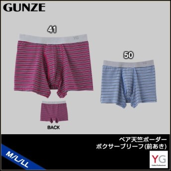 【B】グンゼ YG フィットボクサー 前あき ボクサーブリーフ(M・L・LLサイズ)YV4180 [m_b]