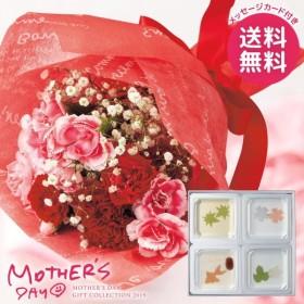母の日 花 スイーツ セット 花束 カーネーション プレゼント ギフト ランキング 和菓子 お菓子 ゼリーのセット