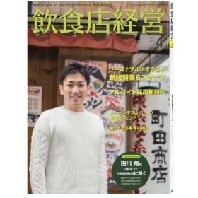 新品本/飲食店経営
