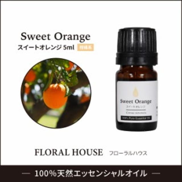 アロマオイル スイートオレンジ 精油 エッセンシャルオイル 5ml