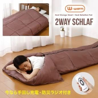 羽毛を超える暖かダブルウォーム2way寝袋×2個 手回し充電・防災ラジオ付き