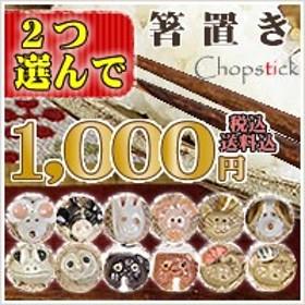 陶器 1000円ポッキリ【送料無料】インテリアとしても使用できる信楽焼 おしゃれ 和風【手作り】