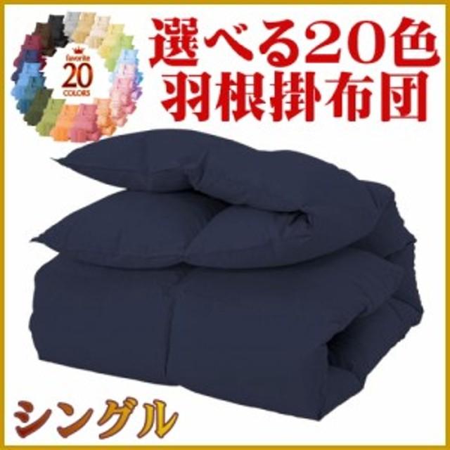 新20色羽根掛布団 シングル(ミッドナイトブルー)