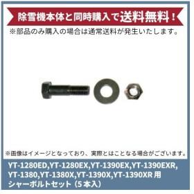 2019年7月入荷予定予約販売 YT-1280ED,YT-1280EX,YT-1390EX,YT-1390EXR,YT-1380,YT-1380X,YT-1390X,YT-1390XR用シャーボルトセット 7BE-W008A-00(5本セット)