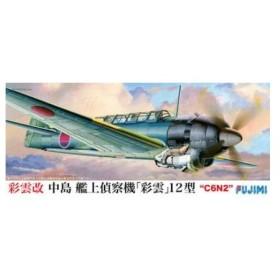 C-18 1/72 中島艦上偵察機 彩雲 改 フジミ模型/新品