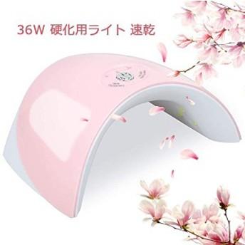 ネイルUV/LEDライト uvライトレジン用 ネイル パーツ ネイルledドライヤー 36W ピンク 硬化用ライト 分かりやすい説明書付き