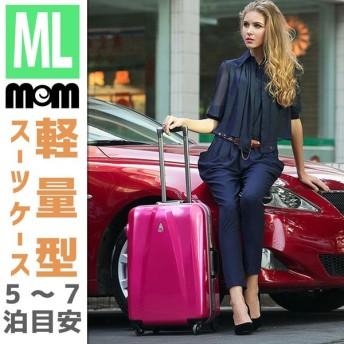 スーツケース キャリーケース キャリーバッグ トランク 中型 軽量 Mサイズ おしゃれ 静音 ハード フレーム MEM-MF1001-65