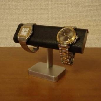 腕時計 飾る だ円ブラック腕時計スタンド