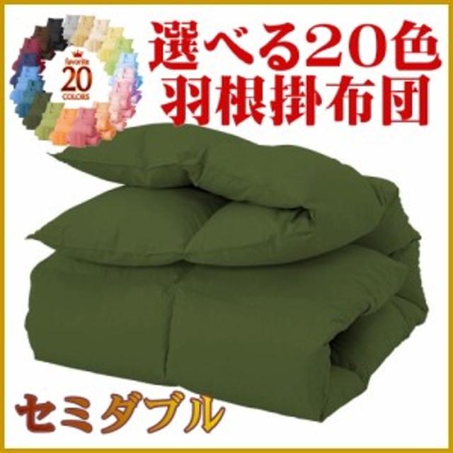 新20色羽根掛布団 セミダブル(オリーブグリーン)
