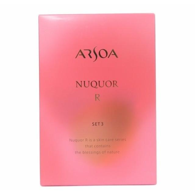 アルソア ARSOA ヌクォルR セット 3 (クィーンシルバー / ローション / セルクレイ(パック))