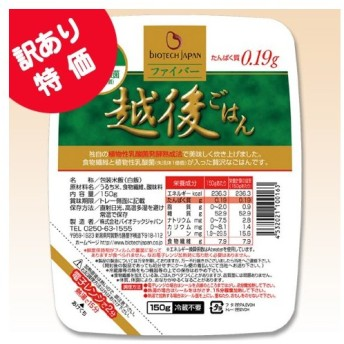 【訳あり特価】低たんぱくごはん 木徳神糧 ファイバー越後ごはん 150g×20食