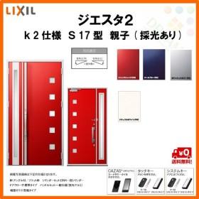 リクシル 断熱玄関ドア ジエスタ2 K2仕様 S17型 親子ドア(採光あり) トステム LIXIL TOSTEM GIESTA 住宅 玄関サッシ ドア 交換 リフォーム DIY