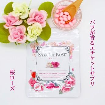 【送料無料】ローズサプリ 濃縮生 桜ローズ 濃厚成分 フレグランスサプリ 桜とローズの香り