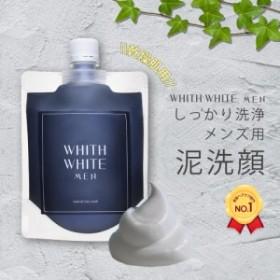 フィスホワイトメンズ 泥洗顔 洗顔ネット付き 8つの無添加【 炭泡クレイで顔汚れを落とす】 日本製泥洗顔料130g