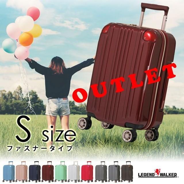 スーツケース Sサイズ 小型 キャリー キャリーケース 鞄 かばん アウトレット B-5122-55