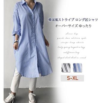 韓国風レディースシャツ/減齢のストライプシャツ/ロング丈/着痩せ/ゆったり/スリット/ボタン 春の新作 ストライプシャツワンピース 2色展開