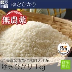 無農薬 米 玄米 北海道産 ゆきひかり 1kg 特別栽培米(節減対象農薬 栽培期間中不使用 化学肥料(窒素肥料)栽培期間中不使用)