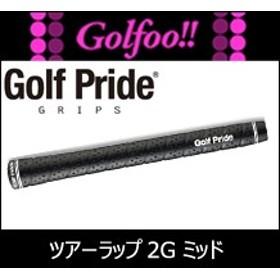 グリップ ゴルフプライド ツアーラップ2G ミッドサイズ