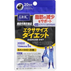 DHC エクササイズダイエット 20日 20粒 【送料無料】