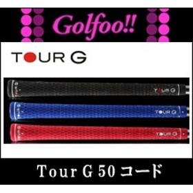 グリップ  TOUR G Tour G50 コードグリップ バックライン有・無