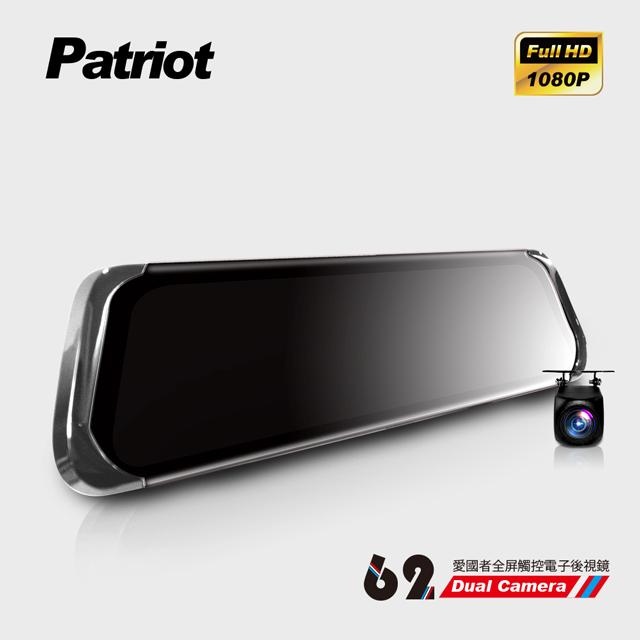 贈32卡-愛國者62 前後1080P觸控式電子後視鏡雙鏡 流媒體行車紀錄器