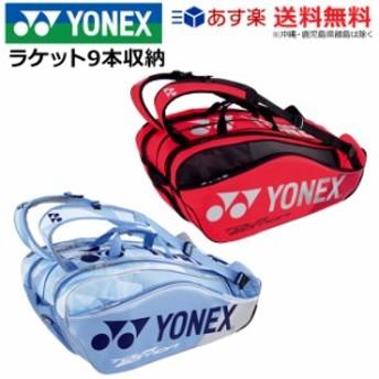 ヨネックス(YONEX) ヨネックス ラケットバッグ(リュック付)(テニス9本用) (BAG1802N)|テニス テニスバック ラケット リュック テニスバ