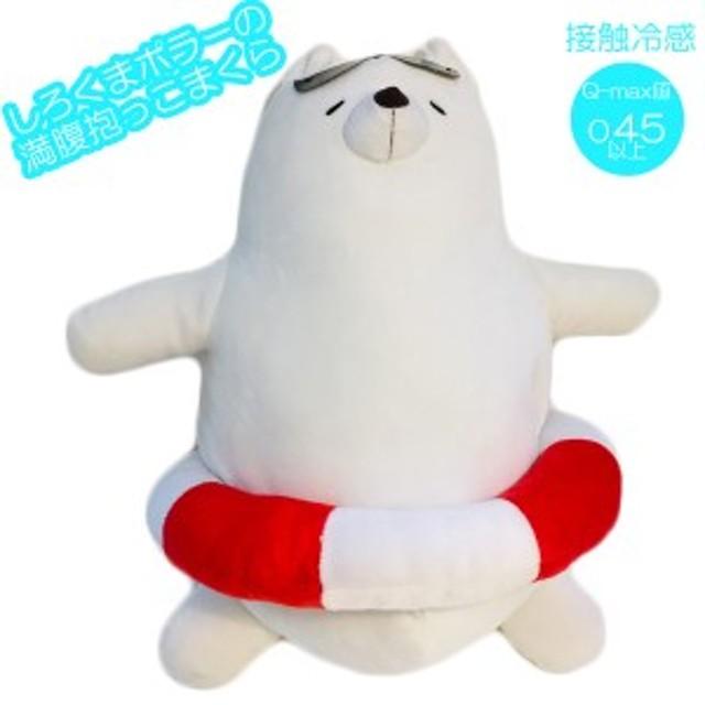 抱っこまくら しろくま Polar もっちり COOL ピロー 接触冷感 【送料無料】 だっこまくら まくら ポラー 白熊 ハッカ もっちり生地
