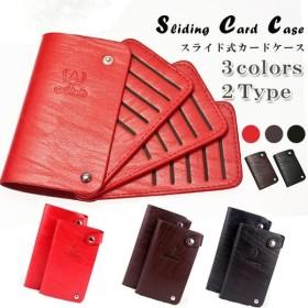 セール スライド式カードケース カード カラー ホワイトデー 5枚ずつ入れ 大容量 合成革