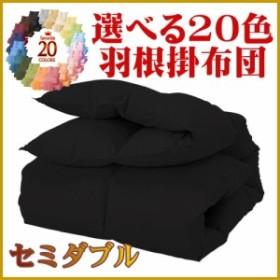 新20色羽根掛布団 セミダブル(サイレントブラック)