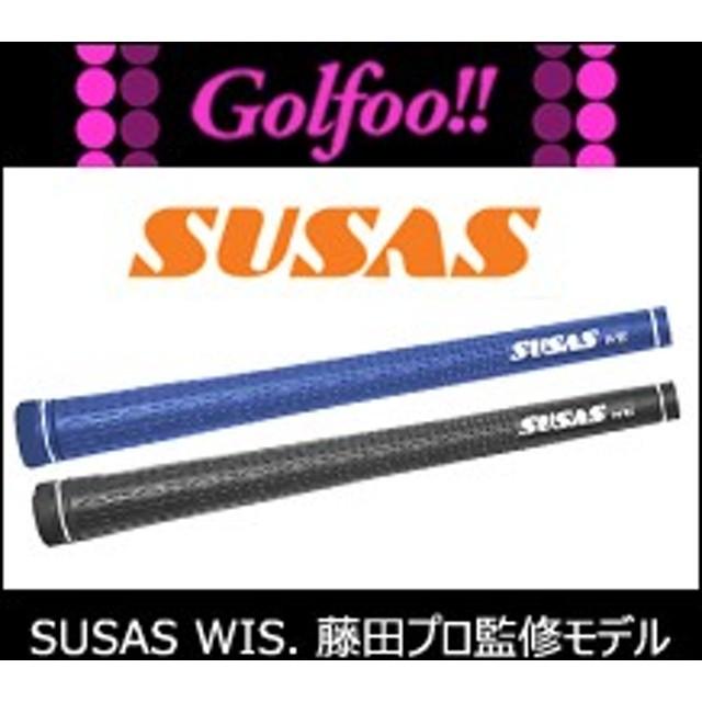 グリップ スウサス SUSAS WIS. 藤田プロ監修モデル