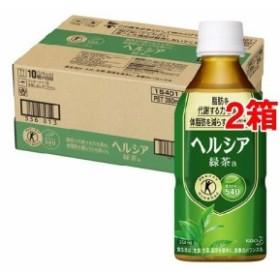 【訳あり】ヘルシア緑茶(350mL24本入2コセット)[トクホのお茶]