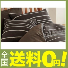 西川リビング ピローケース ブラウン サイズ/45×65cm