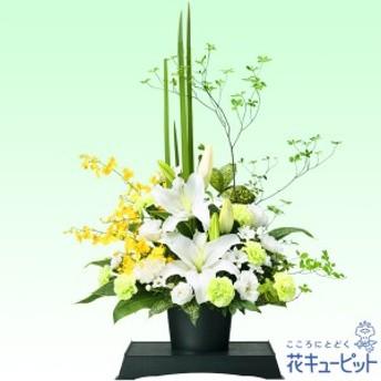 【お供え・お悔やみの献花】花キューピットのお供えのアレンジメント(供花台(中)付き)