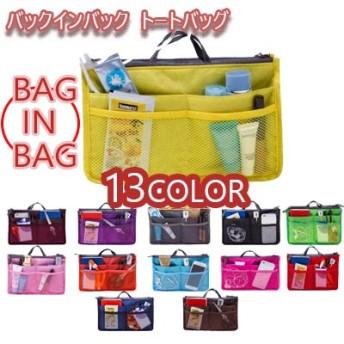 バッグインバッグ BAG IN BAG トートバック 収納たっぷり 全13色 選択可 バックインバック トートバッグ 収納