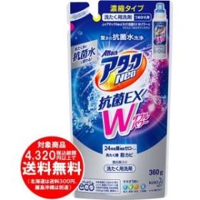 アタックNeo 抗菌EX Wパワー 洗濯洗剤 濃縮液体 つめかえ 360g [f]
