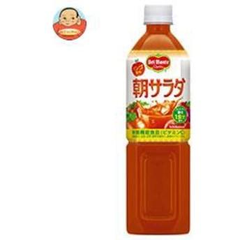 【送料無料】デルモンテ 朝サラダ 900gペットボトル×12本入