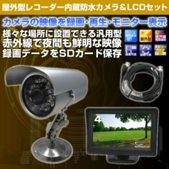 新品☆屋外用防犯カメラ1台セット SDカード録画カメラ+4インチモニター+10mケーブル