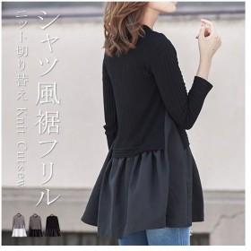 セール 裾フリル 重ね着風 ニット セーター Aライン 長袖 チュニック