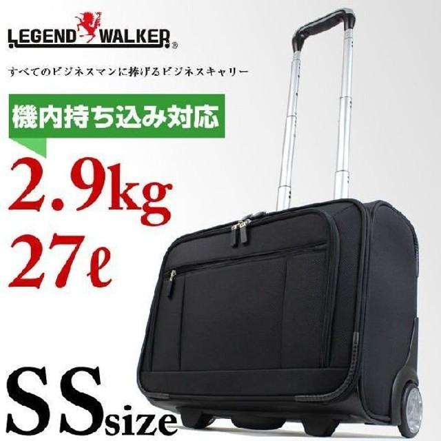 アウトレット ソフト キャリーケース スーツケース キャリーバッグ 機内持ち込み 小型 ビジネス おしゃれ B-4039-34