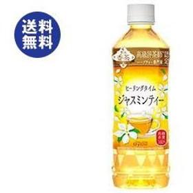 【送料無料】ダイドー 贅沢香茶 ヒーリングタイム ジャスミンティー 500mlペットボトル×24本入