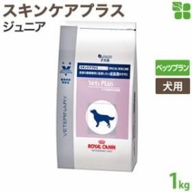 ロイヤルカナン 食事療法食 犬用 ベッツプラン スキンケアプラス ジュニア ドライ 1kg ベテリナリーダイエット 子犬用 ドッグフード