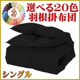 新20色羽根掛布団 シングル(サイレントブラック)
