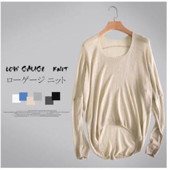 セール サマーニット ローケージニット 薄手 透け感 ゆったり 長袖 紫外線対策 シンプル 無地