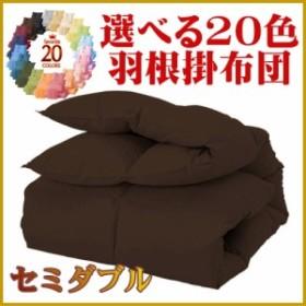 新20色羽根掛布団 セミダブル(モカブラウン)