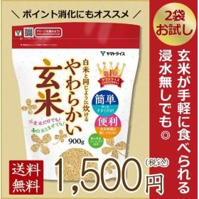 ポイント消化 お試し 新米 白米と同じように炊けるやわらかい玄米 900g×2袋 富山県産コシヒカリ 健康 腸活