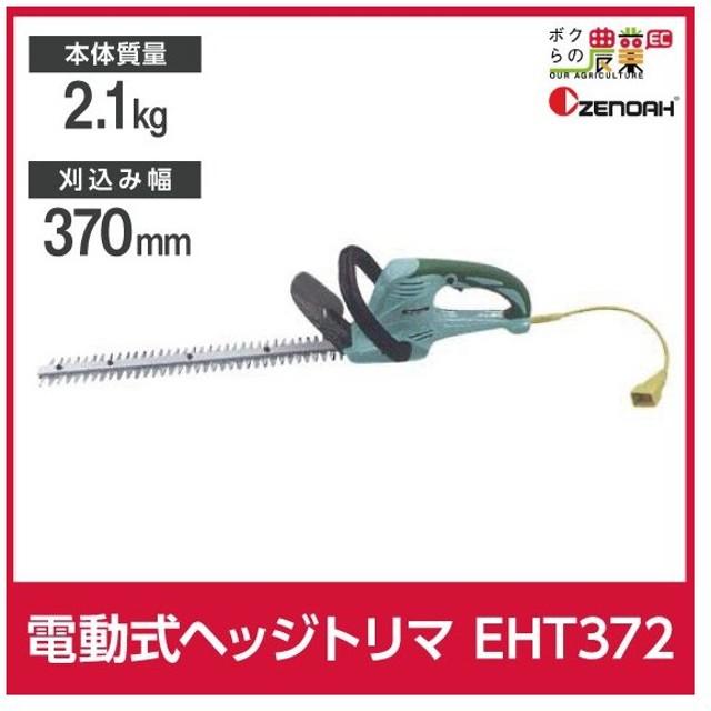 ゼノア 電動ヘッジトリマ EHT372[ブレード長370mm 967339101]
