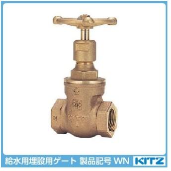 KITZ 給水用鉛フリーキーパロイ製仕切り弁(ねじ込み形)JIS5K 製品記号MN 呼径15(1 2)面間(mm)50[1ヶ]