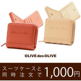 同梱専用 財布 ウォレット レディース さいふ 折りたたみ 財布 女性 レディス ladies 財布 レデイース 母の日 オリーブデオリーブ W-OLIVE-35181